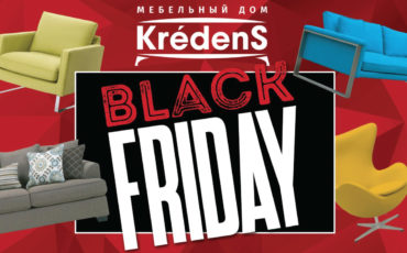 Black Friday в KREDENS!