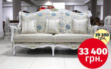 Классический диван со скидкой 15%!