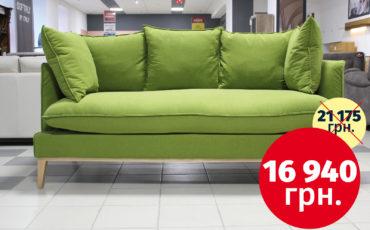 Тканевый диван со скидкой 20%!
